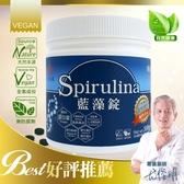 【光量】天然藍藻錠 - 超值家庭罐