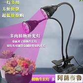 植物燈 LED植物補光燈紅藍 夾子花卉綠植多肉上色防徒盆景全光譜爆藻220V 阿薩布魯
