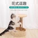 貓窩貓爬架特價貓咪寵物用品逗貓玩具貓抓板貓玩具逗貓棒貓咪用品