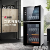 毒櫃ZTP108消毒櫃立式家用消毒櫃商用家用小型迷你雙門碗220V 卡布奇諾