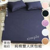 MIT製造.100%精梳棉-素色雙人床包+枕套三件組 .藏青藍 /伊柔寢飾