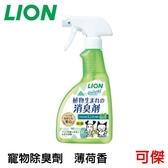 LION 獅王空間除臭系列 寵物除臭劑 室內去味消臭 薄荷香味 歡迎 批發 零售 團購 可傑