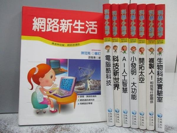 【書寶二手書T9/少年童書_MOB】科學小釣手-網路新生活_電腦酷科技_開拓太空等_共8本合售