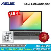 【ASUS 華碩】VivoBook S14 S433FL-0148G10210U 14吋筆電 搖滾黑 【加碼贈MSI原廠電競耳麥】