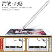 手機觸控筆ipad觸控電容筆細頭平板電腦蘋果apple安卓手機通用 爾碩數位3c
