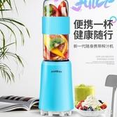 220V 榨汁機家用水果小型全自動迷你炸果汁機電動學生榨汁杯 aj2439『美鞋公社』
