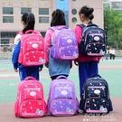 女童書包小學生女1-2-3-4-6年級兒童背包女孩公主輕便防水後背包 夏季狂歡