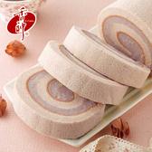【香帥蛋糕】經典芋頭/芋泥蛋糕卷兩入組 $899含運