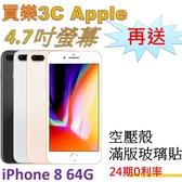 Apple iPhone 8 手機 64G,送 空壓殼+滿版玻璃保護貼,24期0利率 i8 64G 4.7吋