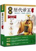 圖解歷代帝王全傳