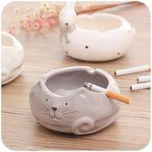 陶瓷煙灰缸可愛小龍貓兔子家用客廳煙盅潮流辦公室煙缸創意個性【折現卷+85折】