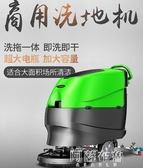 掃地機器人 杰諾手推式工業洗地機商用無線拖地擦地機工廠車間商場電動掃地車 mks雙12
