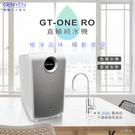 [淨園] GT-ONE RO逆滲透直輸機...