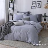 《HOYACASA自由簡約》雙人四件式60支天絲被套床包組-星辰銀