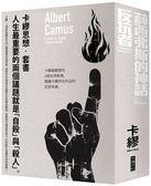 卡繆思想套書:薛西弗斯的神話+反抗者