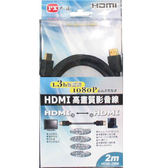 PX大通HDMI高畫質影音線2M【愛買】