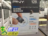 [COSCO代購] C123765 PNY 128GB DUO LINK USB 3.1 雙介面隨身碟TYPE C & TYPE A 最高可讀150/寫100MB/S