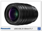 現貨! Panasonic LEICA DG 25-50mm F1.7 ASPH.(25-50,松下公司貨)H-X2550GC