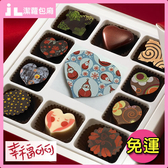 巧克力 幸福可可 心愛聖誕禮盒(聖耶誔節生日七夕情人節照片紀念日客製化訂婚結婚禮物)