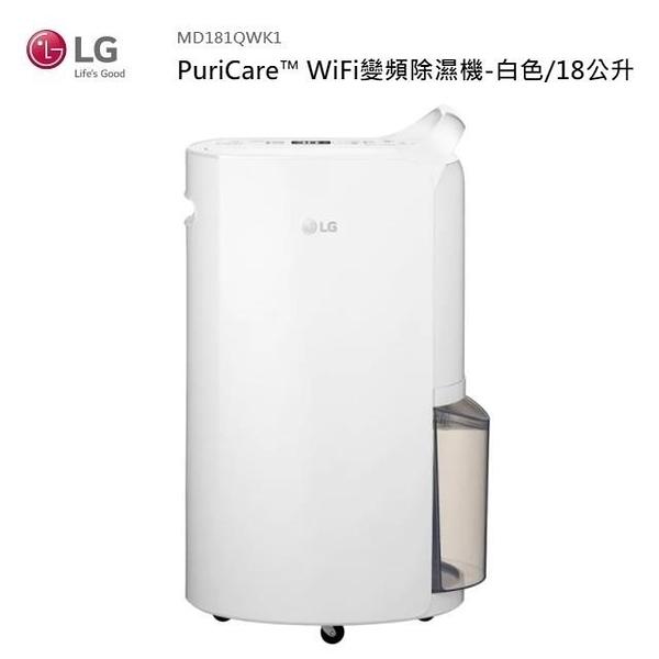 【南紡購物中心】LG 18公升 PuriCare WiFi變頻除濕機 MD181QWK1
