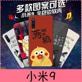 【萌萌噠】Xiaomi 小米9 (6.39吋)  文藝彩繪輕薄系列 卡通塗鴉 全包軟殼 超薄防指紋 手機殼 手機套