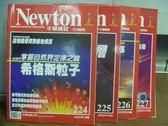 【書寶二手書T2/雜誌期刊_QMW】牛頓_224~227期間_4本合售_希格斯粒子等