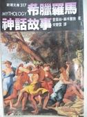 【書寶二手書T1/歷史_GNM】希臘羅馬神話故事_赫米爾敦