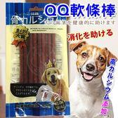 【培菓平價寵物網 】台灣製造W.P.香饌-QQ軟條棒-110g