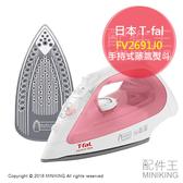 【配件王】代購 T-fal FV2691J0 粉 手持式蒸汽熨斗 蒸氣電熨斗 快速 平燙 掛燙 陶瓷底盤