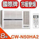 Panasonic國際牌【CW-N50HA2】《變頻》+《冷暖》窗型冷氣