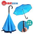 2.1代自動收反折傘(2支)