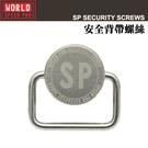 【聖佳】SP-1 鋼製安全螺絲 SPEED PRO 極速世界 SP1 背帶螺絲 攝影背帶接環 螺絲 不銹鋼 攝影背帶用