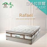客約商品 床大師名床 天然負離子乳膠獨立筒床墊 5尺雙人 (BM-拉菲爾)