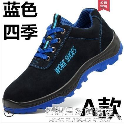 勞保鞋男士工作輕便防臭鋼包頭防砸防刺穿焊工夏季四季款透氣工地 名購新品