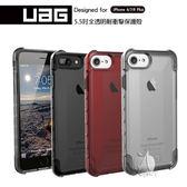 【A Shop】UAG iPhone 6 / 7 / 8 Plus 5.5吋 全透明 耐衝擊保護殼 公司貨