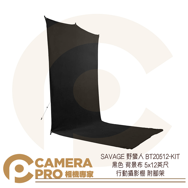 ◎相機專家◎ SAVAGE 野蠻人 BT20512-KIT 黑 背景布 5x12英尺 行動攝影棚 附腳架 開年公司貨