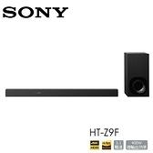 【結帳現折+分期0利率】SONY 索尼 HT-Z9F 3.1聲道 內建4K HDR 家庭劇院組 Z9F 台灣公司貨