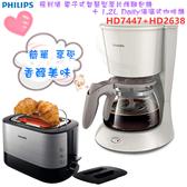 【超值組合】PHILIPS HD7447+HD2638 飛利浦1.2L Daily滴漏式咖啡機+電子式智慧型厚片烤麵包機