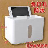 浴室衛生間卷紙盒廁所防水紙巾架手紙盒塑料廁紙盒創意加長紙巾盒