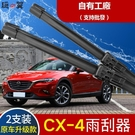 Mazda馬自達CX4專用雨刷器片條2015年15-16-17款CX-4膠條無骨雨刷