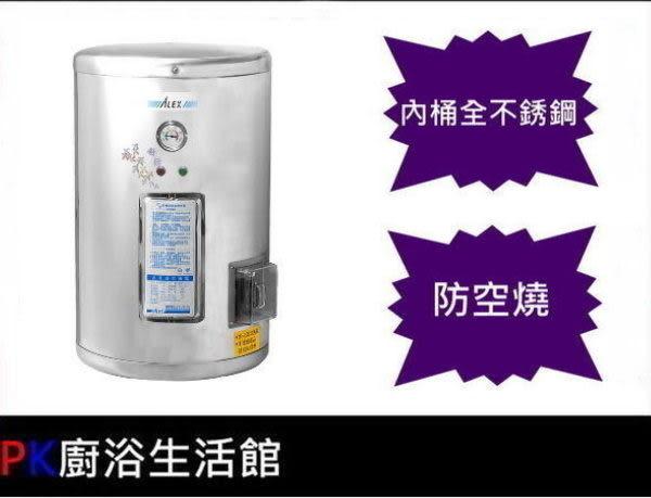 ❤PK廚浴生活館❤高雄電熱水器 ALEX電光-EH7015FS貯備型電能熱水器【15加崙】