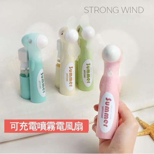 電風扇迷你隨身 Usb充電噴水噴霧便攜式戶外手持生日禮物 【莎芭】