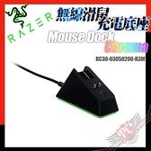 [ PCPARTY ] 雷蛇 Razer MOUSE DOCK CHROMA 無線滑鼠充電底座 幻彩版