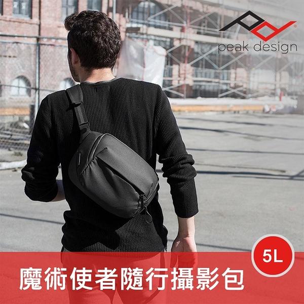 【限量優惠】 5L 沈穩黑 PEAK DESIGN 魔術使者隨行攝影包 另有 3L 6L 10L V2 版 屮Y0
