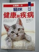 【書寶二手書T5/寵物_LNP】圖解貓咪健康與疾病_武內尤加莉