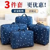 【三件套】棉被收納袋衣服打包袋衣物整理袋防塵搬家打包行李袋【樂淘淘】