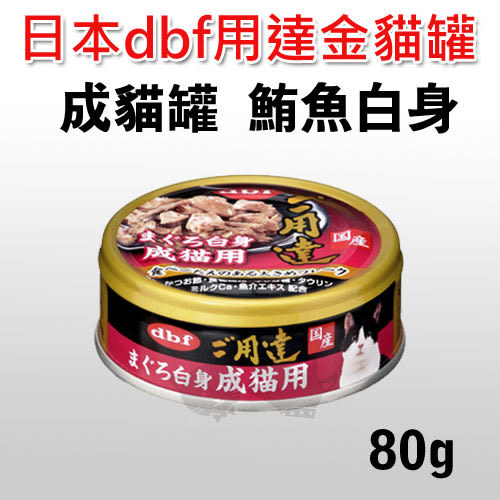PetLand寵物樂園《日本dbf 》用達金貓罐成貓 - 鮪魚白身魚 80g / 單罐 / 超低價