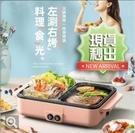無煙不粘烤爐多功能燒烤盤家用烤盤電煮鍋電...