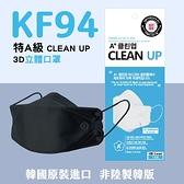 韓國A+ CLEAN UP KF94 3D立體口罩 酷黑1pcs