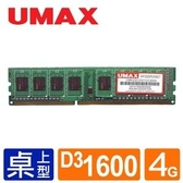 【綠蔭-免運】UMAX DDR3 1600 4GB RAM(雙面顆粒)